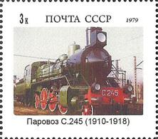 USSR Essay?? -  STEAM LOCOMOTIVES   - S - 245 -1 Stamp - Trains