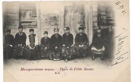Types De Petite Russie 1902 Cachet Timbre - Rusland