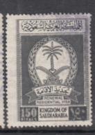 SAUDI ARABIA LOT OF 14 USED REVENUE FISCAL STAMPS . - Arabie Saoudite