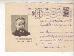 USSR Russia 1966 P.N. Lebedev - 1923-1991 USSR