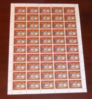 Sri Lanka - 1986 - N°Yv. 740 - Education - Complete Sheet Of 50 Stamps - Neuf Luxe ** / MNH / Postfrisch - Sri Lanka (Ceilán) (1948-...)