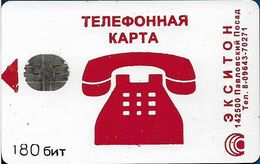 Russia - CentrTelecom (Moscow) - Pavlovsky Posad - Red Phone, Chip Tarif25, 08.2000, 180U, Used - Rusland