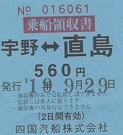 Japan / Japon - Uno To Naoshima Two Way Boat Ticket - Used Ticket 2019 - Billets D'embarquement De Bateau