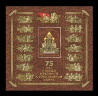 Russia 2020 Mih. 2853 (Bl.297) World War II. 75th Anniversary Of The Victory (joint Issue Russia-Belarus) MNH ** - Ungebraucht