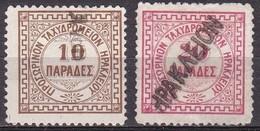 CRETE 1898-1899 British Administration Of Heraklion Genuine 2 Nd Lithographic Issue Vl. 4 / 5 Used - Kreta