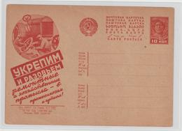 UdSSR: Agitations-Ganzsache (Stärkung Reparaturwesen) - 1923-1991 USSR