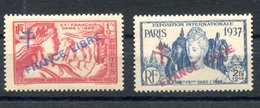 RC 17331 INDE FRANÇAISE COTE 8€ N° 173 / 174 SURCHARGE FRANCE LIBRE NEUF ** TB MNH VF - Unused Stamps