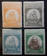 CRETE KRITI 1905, Poste Des Insurgés,  4 Timbres Yvert No 9, 10, 12, 14 , Neufs * MH TB Cote 12 Euros - Kreta