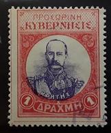 CRETE KRITI 1905, Poste Des Insurgés,  Yvert No 13 ,1 D Rouge Et Violet   Obl TB - Kreta