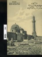 AK194, Syrien, Oeir-Ezzor, Tombeau De Cheik Yassim, Rückseite Mit Text - Syria