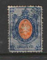 RUSSIA 20 Kop 1877  Year - 1857-1916 Empire