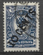 Russian Post Office In China 1917, 10 Cents, Used Mi 40 - China