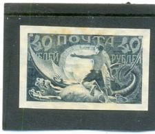 1921 RUSSIE Y & T N° 143 ( O ) - 1917-1923 Republic & Soviet Republic