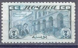 1927. USSR/Russia, 10y Of October Revolution, Mich.330C, Perf. 10 1/2, Mint/* - Nuevos