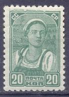 1937. USSR/Russia,  Definitive, 20k, Mich. 578A, 12,0 X 12 1/2, Mint/** - 1923-1991 USSR