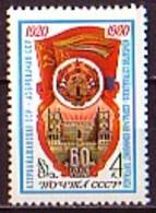 RUSSIA - UdSSR - 1980 - 60ans De La Aserbeigjan Republique - Mi 4948 - 4 Kop** - 1923-1991 URSS