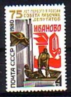 RUSSIA - UdSSR - 1980 - 75ans Ivaovo - Mi 4955 - 4 Kop** - 1923-1991 URSS