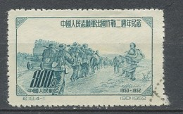 REP. POPULAIRE DE CHINE  - 1952  - Oblitere - Used Stamps