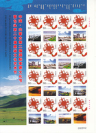 China 2005  The 2th International Grassland Culture Festival In Inner Mongolia Special Sheet - Unused Stamps