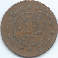 Yemen - AH1370 (1951) - 1/40 Riyal - Ahmad - KMY12.1 - Short Sana - Yémen
