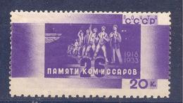 1933. USSR/Russia,  15th Death Anniv. Of 26 Baku Commissars, Mich.459C,, Perf.14,0:14,0:10,0:14,0,  Mint/** - 1923-1991 USSR