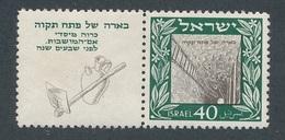 DP-12: ISRAEL: Lot Avec N°17* AVEC TABS - Israel