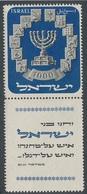 DP-17: ISRAEL: Lot Avec N°53* AVEC TABS - Israel