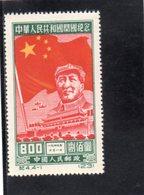CHINE 1950 SANS GOMME - Nuovi