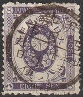 Japon 1876-1877 N° 53 Kobans  (G5) - Used Stamps