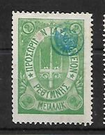 Greece Crete Russian Post 1899 2 Met. Green Mint - Genuine - Thin - Crete