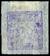 FORMOSA: 1895, Schwarz-Flaggen-Republik, 30 C. Smaragdgrün - 100 C. Violett, Ungebraucht O. G. Wie Verausgabt, Gepr. Fie - Zonder Classificatie