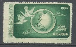 REP. POPULAIRE DE CHINE  - 1952  - Neuf - 1949 - ... République Populaire
