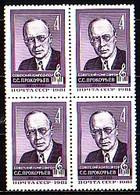 RUSSIA / RUSSIE - 1981 - 90 Ans De La Naissance Du Compositeur Sergei Pracofiev - 1v** Bl De 4 - Unused Stamps