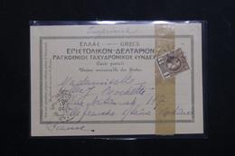 GRECE - Affranchissement Hermés 1l Sur Carte Postale En 1900 Pour La France - L 60761 - 1886-1901 Small Hermes Heads
