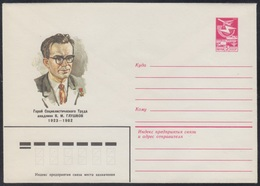 16064 RUSSIA 1983 ENTIER COVER Mint GLUSHKOV Scientist AUTOMATIC CYBERNÉTIQUE CYBERNETICS SCIENCE COMPUTER USSR 30 - Wissenschaften