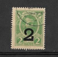 Russia 1917, 2 Kop On 2 Kop, Money Stamp, Used, Michel 120A - 1917-1923 Republic & Soviet Republic