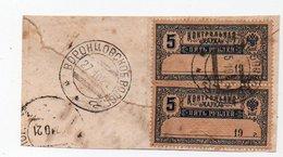 1921. 5r(2) Control Stamps On Cutting.  Vorontsovskoe / Vologda Gub Cds. - 1917-1923 Republic & Soviet Republic