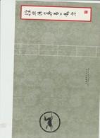 Cina 1978 - Folder Speciale Usato  Con 10 Stamps  Cavalli Al Galoppo - Usati