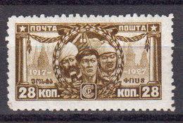Russie URSS 1927 Yvert 391 ** - 1923-1991 UdSSR