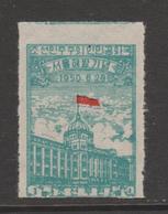 North Korea 1950 Capitol Mnh No Gum As Issued. - Corea Del Norte