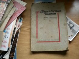 Svedocanstva Naroda O Izdaji I Zlocinima Draze Mihajlovica Beograd 1946 Narodni Front Jugoslavije 106 Pages - Bücher, Zeitschriften, Comics