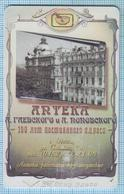 UKRAINE / ODESSA / Phonecard / Ukrtelecom / Advertising. Pharmacy. Architecture 08/1998 - Ucraina