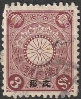 Japon 1900 Poste Japonaise En Chine N° 5 (G5) - Sonstige