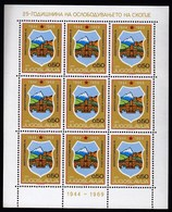 Yugoslavia 1969 / 25th Anniversary Of The Liberation Of Skopje, Coat Of Arms / MNH / Michel 1351 - 1945-1992 Sozialistische Föderative Republik Jugoslawien
