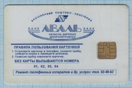UKRAINE / Dnipropetrovsk / City Telephone Connection / Phonecard / Advertising. Bank Aval. 11/1995 - Ukraine