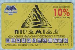 UKRAINE / Cherkasy / Phone Card / Phonecard Ukrtelecom / Advertising. Household Appliances Store Pyramid 01/03 - Ukraine