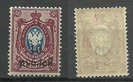 RUSSLAND RUSSIA 1918/1920 Kuban Jekaterinodar Michel 7 A MNH - Ukraine & West Ukraine
