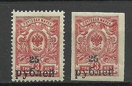 RUSSLAND RUSSIA 1918/1920 Kuban Jekaterinodar Michel 8 A + 8 B * - Ukraine & Ukraine Occidentale
