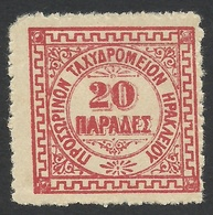 Crete, British Administration, 20 P. 1899, Sc # 5, Mi # 5, MH. - Kreta