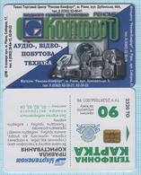 UKRAINE Rivne Phonecard Ukrtelecom Advertising Techno Shopping Center Renome-Comfort 12/03 - Ukraine